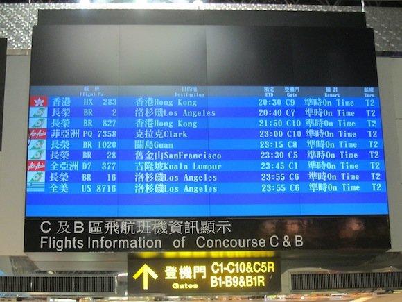 EVA_Air_Lounge_Taipei28