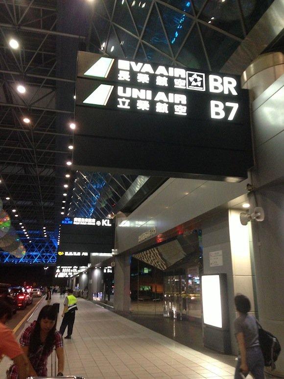 EVA_Air_Lounge_Taipei34