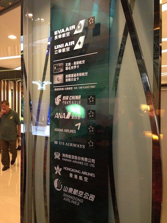 EVA_Air_Lounge_Taipei41