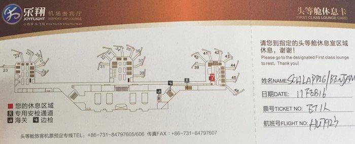 Changsha-Airport-Lounge - 10