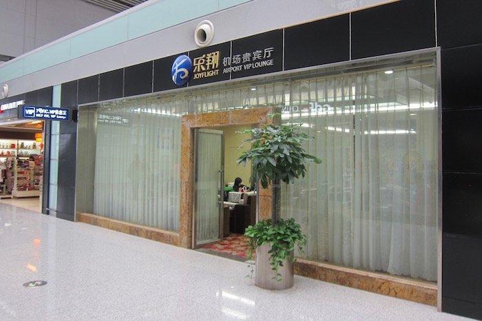 Changsha-Airport-Lounge - 17
