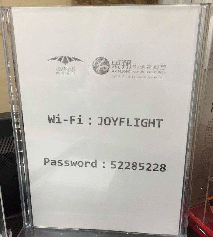 Changsha-Airport-Lounge - 26