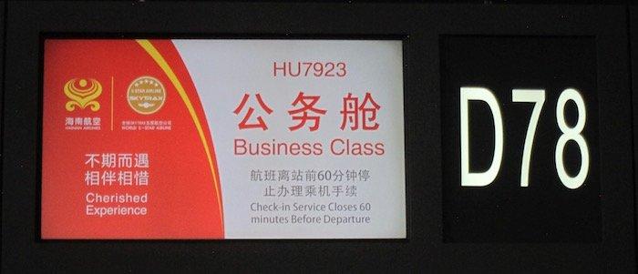 Changsha-Airport-Lounge - 8