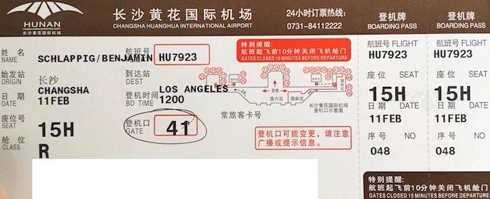 Changsha-Airport-Lounge - 9