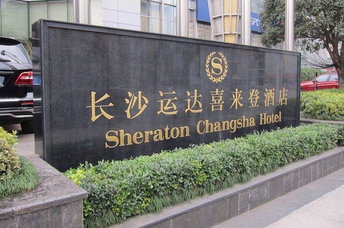 Sheraton-Changsha-Hotel - 3