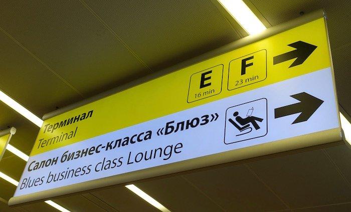 aeroflot-lounge-moscow-airport-5