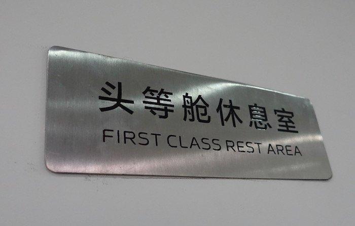 shenzhen-airport-lounge-29